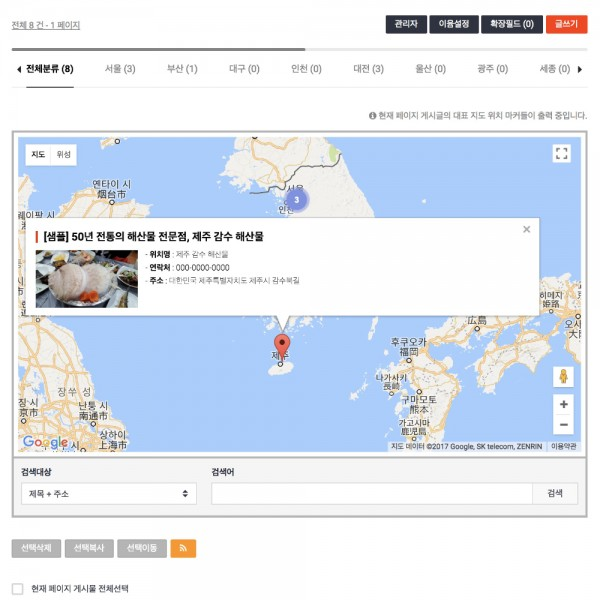 [시즌3] 반응형 구글맵 멀티마커 게시판 스킨 - 맛집소개, 지점소개, 매장소개 등