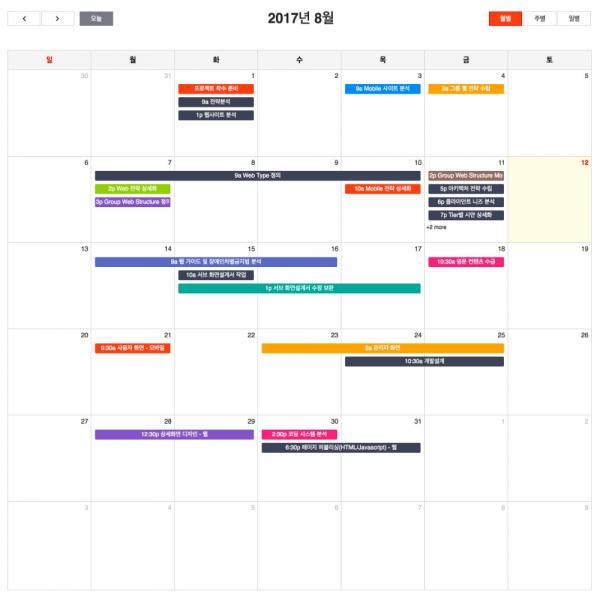 [시즌3] 반응형 일정관리 캘린더 플러그인 - 사이트 내 스케쥴, 행사일정, 이벤트 일정 관리 및 캘린더 출력