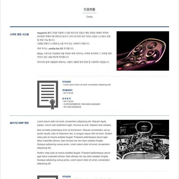 [시즌3] 반응형 인증현황 페이지 #001 (E3R_CERT_001)