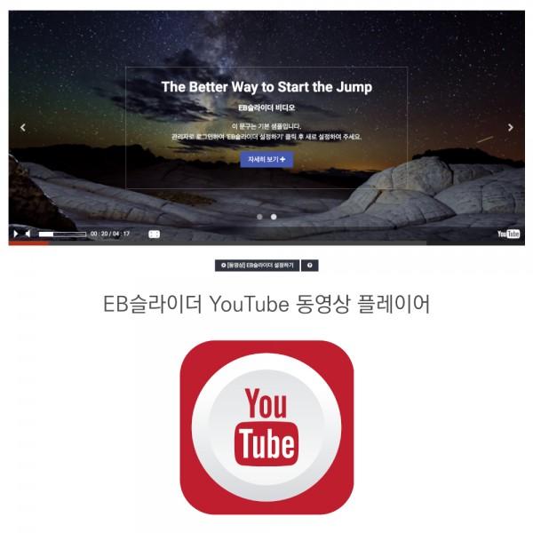 [시즌3] 반응형 EB슬라이더 비디오 스킨 #01 - EB슬라이더에서 유튜브 동영상 재생