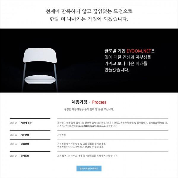 [시즌4] 채용과정 페이지 (BUSI003_PROCESS)