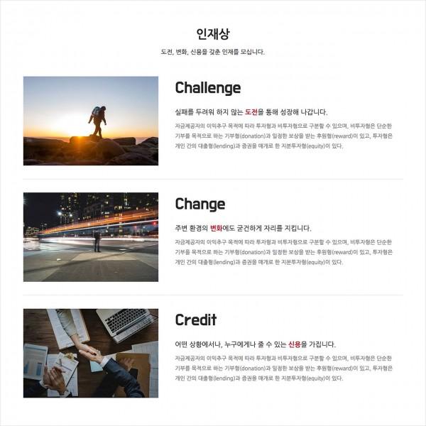 [시즌4] 인재채용 페이지 (BUSI004_RECRUIT)