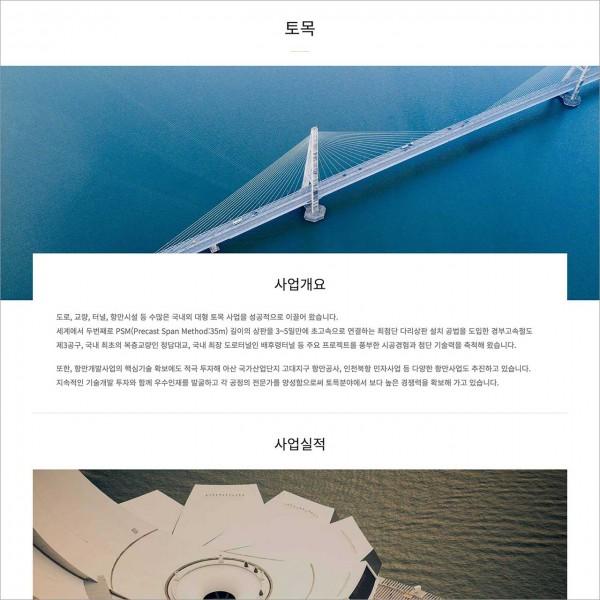 [시즌4] 사업소개 페이지 (BUSI005_BUSINESS)