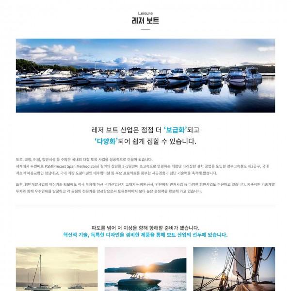 [시즌4] 사업소개 페이지 (BUSI007_BUSINESS)
